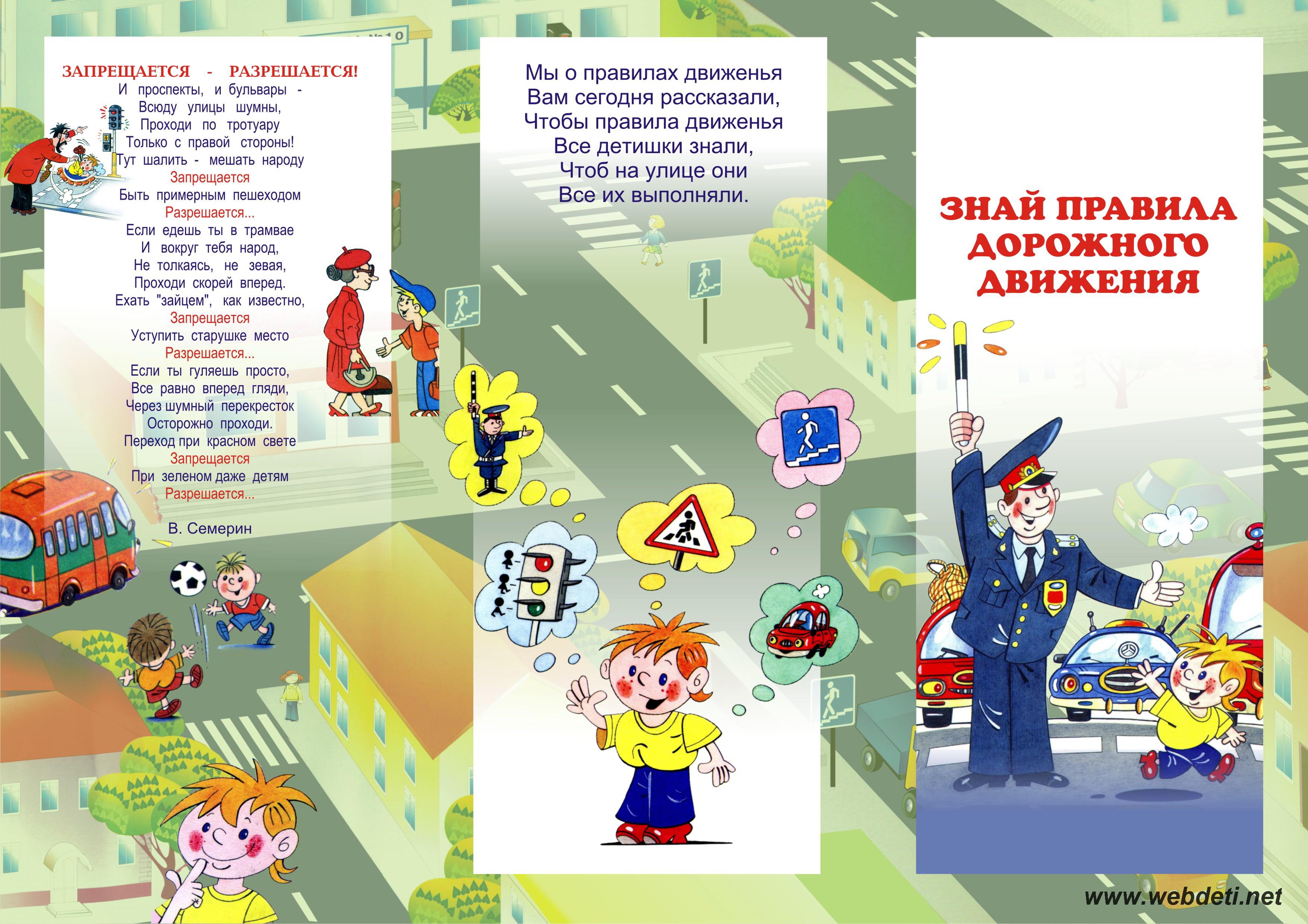 картинки детские дорожного движения