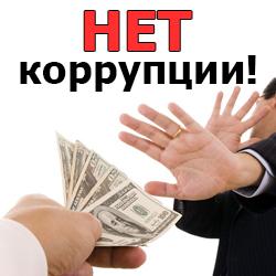 Картинки по запросу антикоррупционные картинки