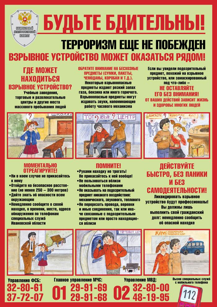 Инструкция по антитеррористической безопасности в детском саду